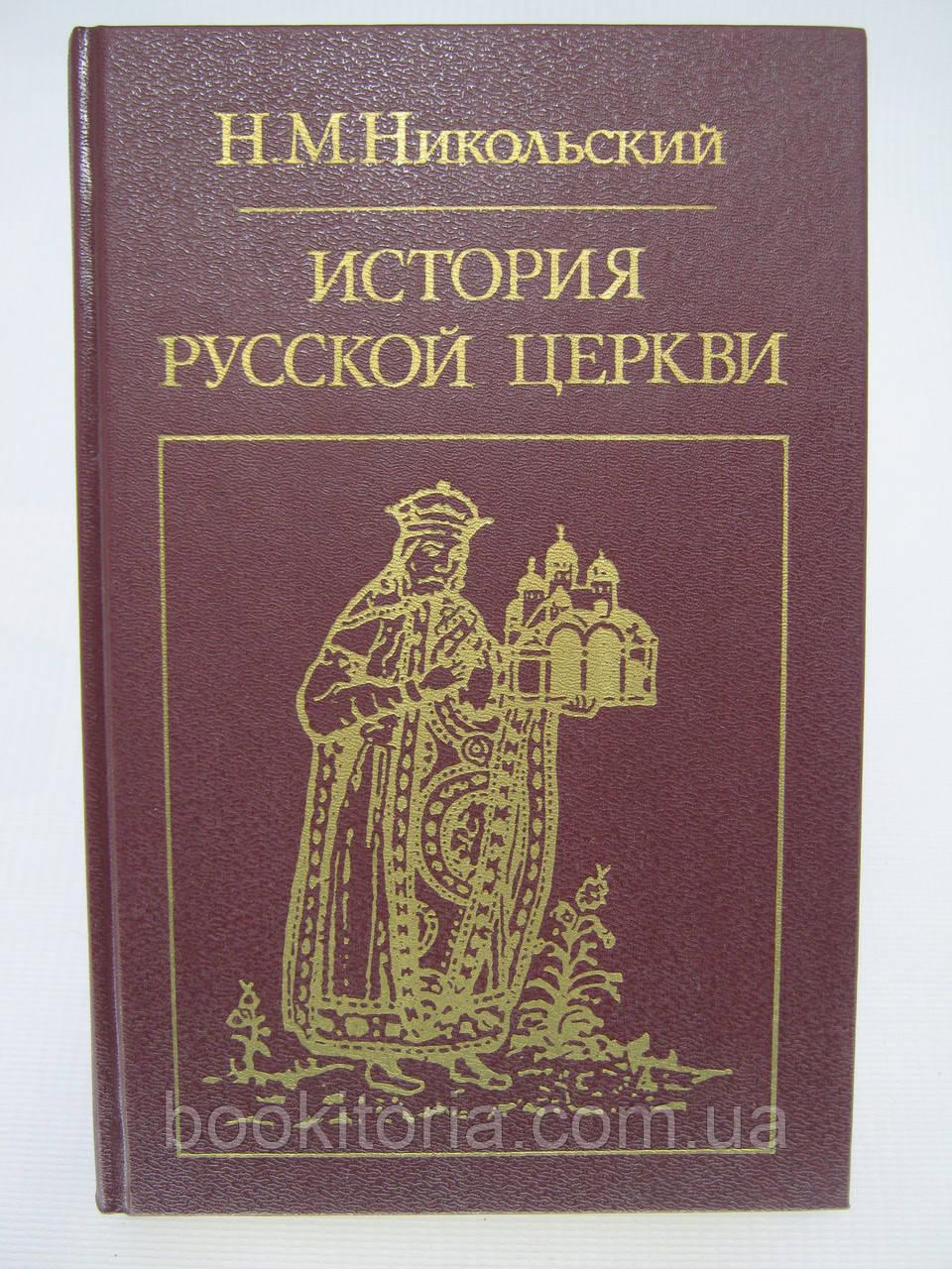 Никольский Н.М. История русской церкви (б/у).