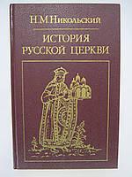 Никольский Н.М. История русской церкви (б/у)., фото 1