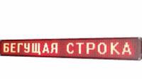 Электронное табло красными диодами 135*23 W, бегущая строка водонепроницаемая, рекламное табло