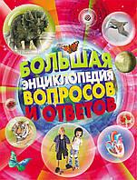 Большая энциклопедия вопросов и ответов.
