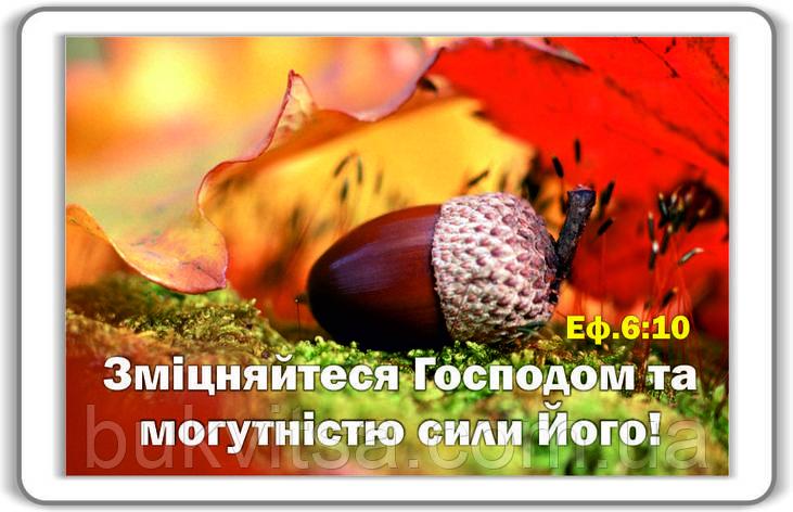 Магніт: Зміцняйтеся Господом... 7х4,5см #82, фото 2