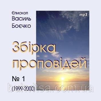 Диск № 1. — 1999-2000 роки (17 проповідей В.Боєчка), фото 2