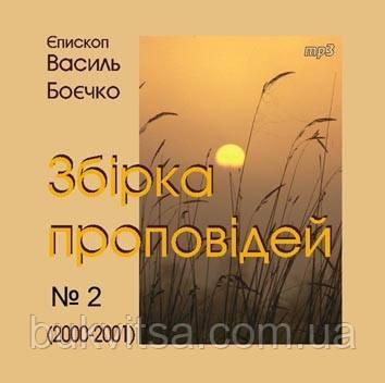 Диск № 2. — 2000-2001 роки  (15 проповідей В.Боєчка)., фото 2