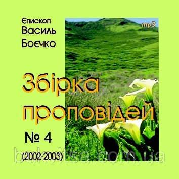 Диск № 4. — 2002-2003 роки  (17 проповідей В.Боєчка).