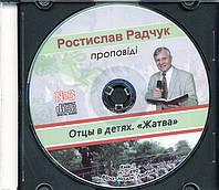 Проповіді Ростислава Радчука. Диск-3. МР3.