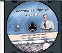 Проповіді Ростислава Радчука. Диск-6. МР3.