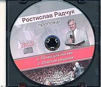 Проповіді Ростислава Радчука. Диск-12. МР3.
