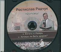 Проповіді Ростислава Радчука. Диск-8. МР3.
