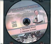 Проповіді Ростислава Радчука. Диск-9. МР3.