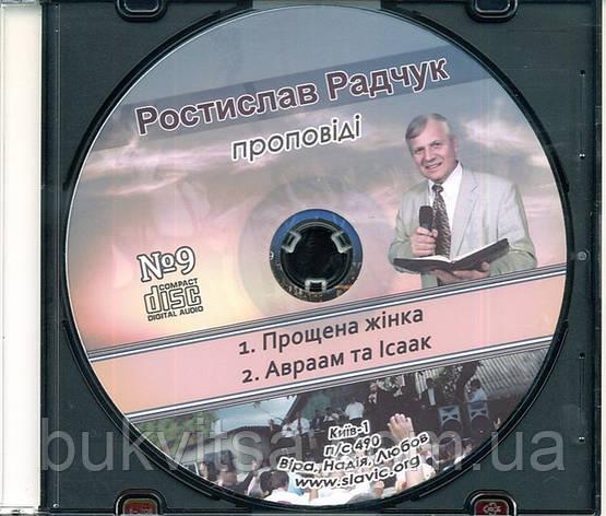 Проповіді Ростислава Радчука. Диск-9. МР3., фото 2