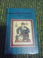Монгольскі прислів'я та приказки