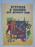 Игрушки и пособия для детского сада. Оборудование педагогического процесса (б/у).