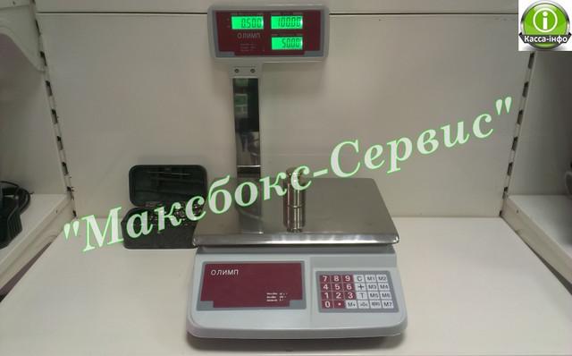 Купить торговые весы в Харькове, в Киеве, в Днепре, в Запорожье, в Виннице.