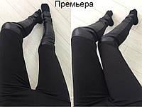 """Женские модные лосины """"Ботфорды"""""""