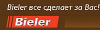 Дорогие друзья, новая торговая марка уже у нас в продаже ТМ «Bieler».