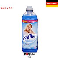Комплект Softlan Windfrisch 2 бутылки по 1л на 56 стирок