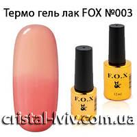 Термо гель лак FOX №003 (6 мл)