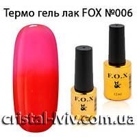 Термо гель лак FOX №006 (6 мл)