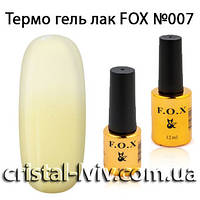 Термо гель лак FOX №007 (6 мл)