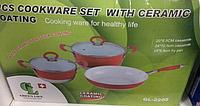 Набор посуды  GREEN LIFE 2205 (5 предметов)