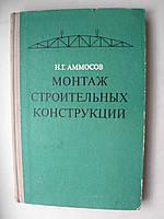 """Н.Аммосов """"Монтаж строительных конструкций"""""""