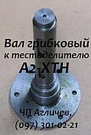 Вал грибковый к тестоделителю А2-ХТН