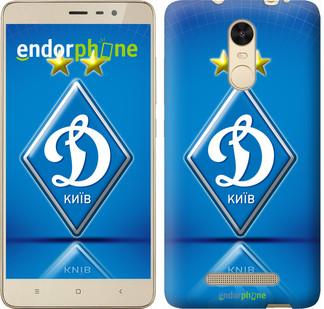 """Чехол на Xiaomi Mi 5s Plus Динамо-Киев """"309c-396"""""""