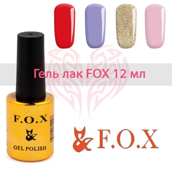 Гель лак FOX 12 мл