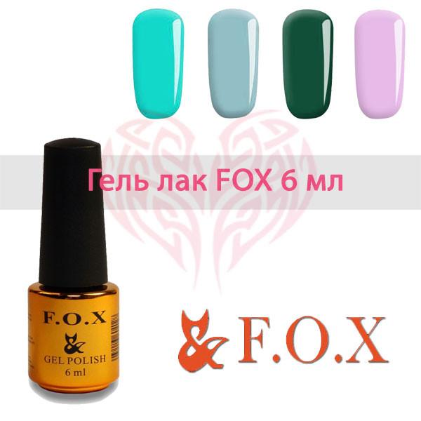Гель лак FOX 6 мл