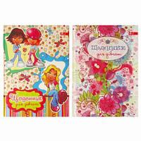 Дневник для девочки В5 Скат УП-173 64 листа