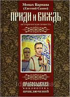 Приди   и   виждь !   Историческая   повесть.  Монах   Варнава   Санин