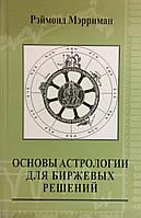 Основы астрологии для биржевых решений. Мэрриман Р.