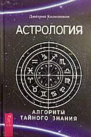 Астрология. Алгоритм тайного знания. Колесников Д.
