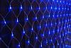Гирлянда светодиодная Сетка 200 диодов цвет Синий