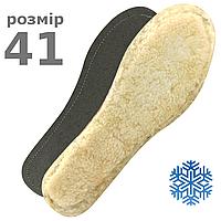 """Стельки для обуви """"Натуральная Овчина"""", размер 41"""
