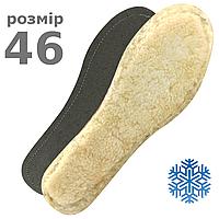 """Стельки для обуви """"Натуральная Овчина"""", размер 46"""