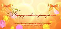 Подарочный сертификат, ул.Ломоносова 54, фото 1