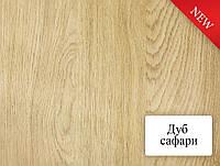 Дуб сафари. 153х2600мм - Коллекция Стандарт. Стеновые панели МДФ Омис