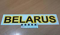 Наклейка BELARUS