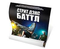 Плакат, афиша А3