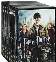 Гарри Поттер 1-8, все части на DVD (8DVD)