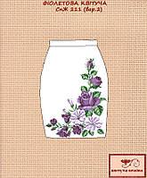 Заготовка юбки под вышивку бисером СпЖ-211 (ВАР.2). ФІОЛЕТОВА КВІТУЧА