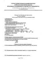 Получение технических условий (ТУ) КИЕВЭНЕРГО, КИЕВОБЛЭНЕРГО