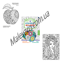 Раскраска-антистресс, формат В5, рисунки различной сложности и стилей, 32 страницы