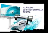 Широкоформатная печать на литом баннере плотностью 510 гр/м.кв.