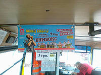 Реклама на баннерных растяжках в троллейбусах