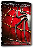 Человек - паук: трилогия (коллекционное издание)