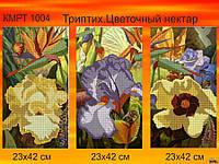 Схема для вышивки бисером Триптих.Цветочный нектар