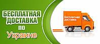Бесплатная Доставка По Украине без наложенного платежа