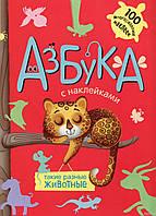 П. Михайлов Азбука с наклейками. Такие разные животные
